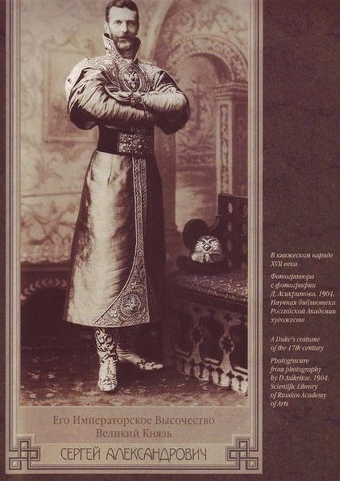 Великий князь Сергей Александрович в княжеском наряде 17-го века.