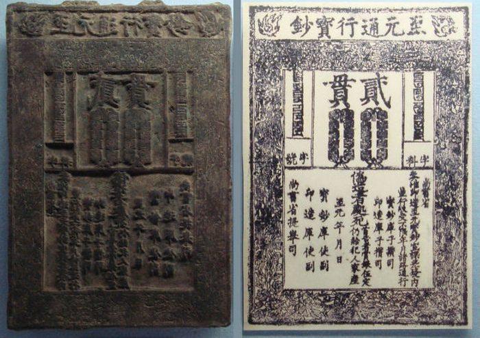 Банкноты династии Юань. Они были неконвертируемыми бумажными деньгами и законным платежным средством.