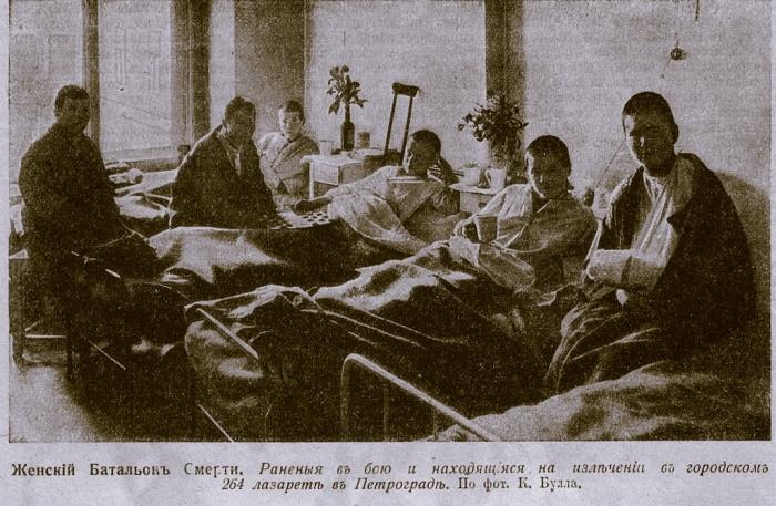Мария Бочкарёва в госпитале.