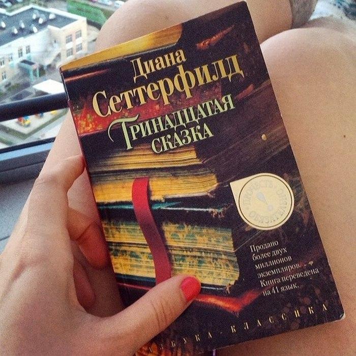 «Тринадцатая сказка» Дианы Сеттерфилд - таинственная готическая история.