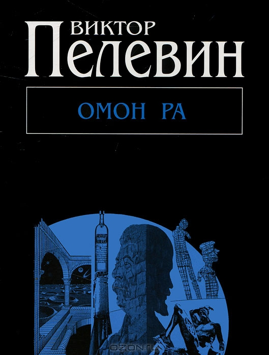 Виктор Пелевин «Омон Ра».