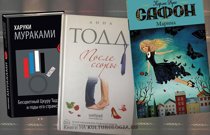 Книги, которые стоит прочитать этим летом.