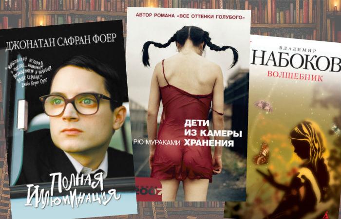 Книги, в которых рассказывается про весьма необычные отношения