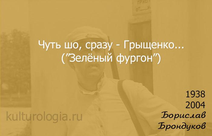 Борислав Брондуков - король эпизода.