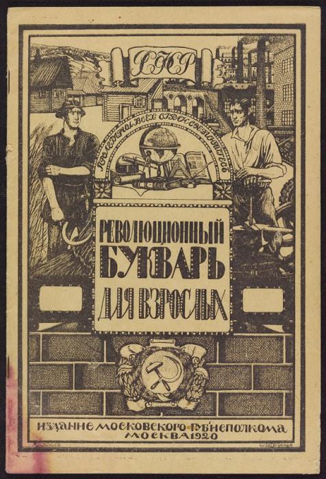 Революционный рабоче-крестьянский букварь для взрослых.