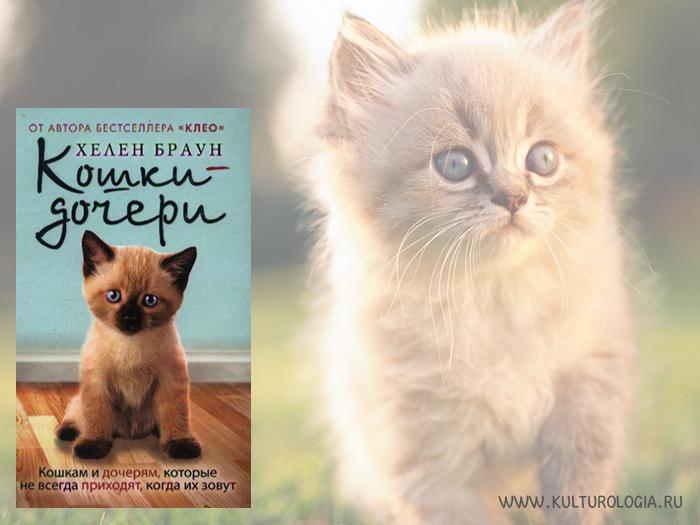 Кошки-дочери. Кошкам и дочерям, которые не всегда приходят, когда их зовут. Хелен Браун.