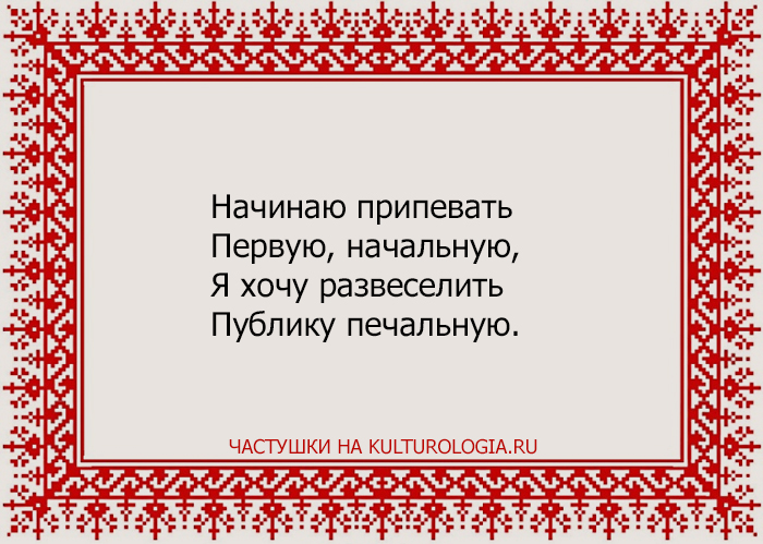 Русские народные частушки.