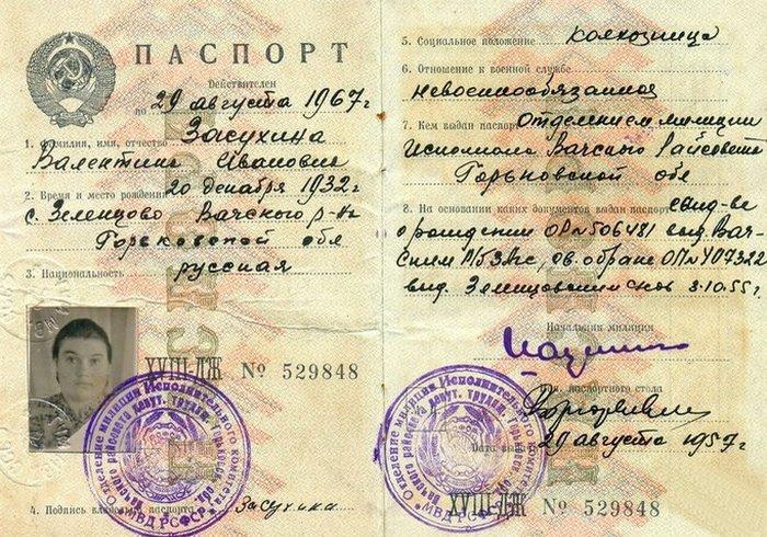 Советский паспорт образца 1953 года, с ржавчинкой.  фото: besplatno-dlja-aaa-719.cf