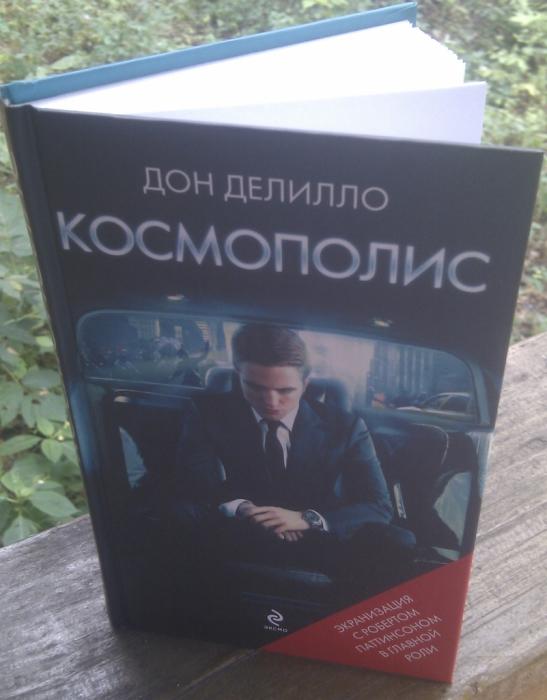 Дон Делилло роман «Космополис»