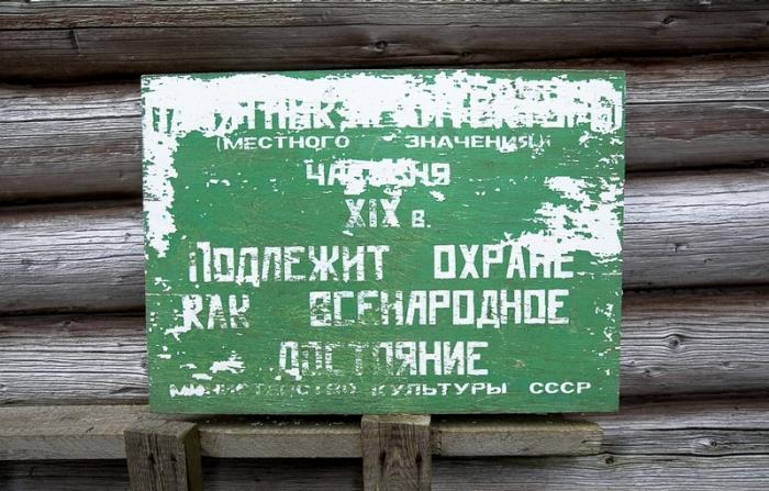 Табличка советских времен Эта часовня подлежит охране как всенародное достояние.