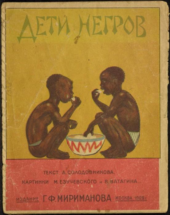 Обложка книги А. Солодовникова.