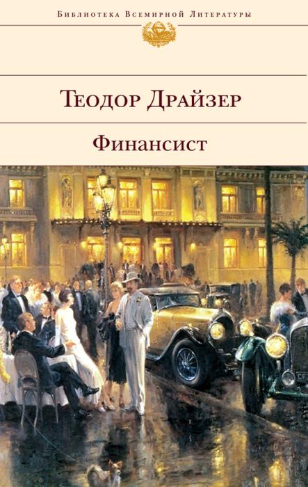Теодор Драйзер. Финансист.