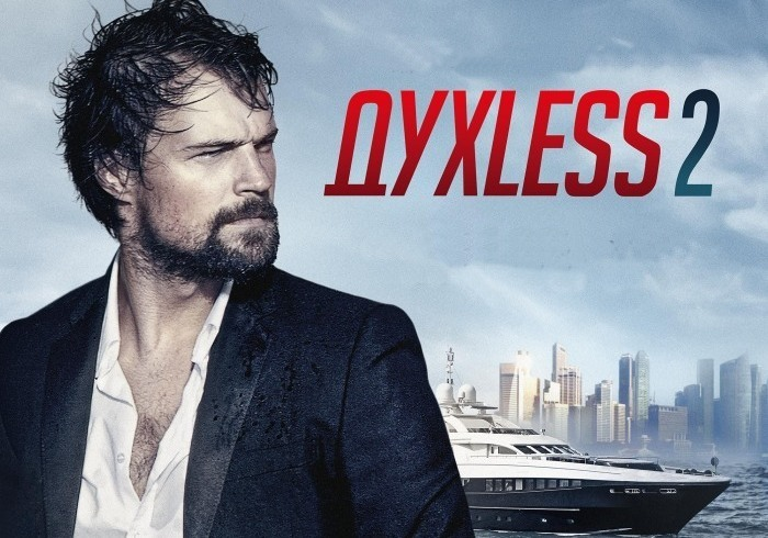 Духless 2, 2015, режиссёр Роман Прыгунов.