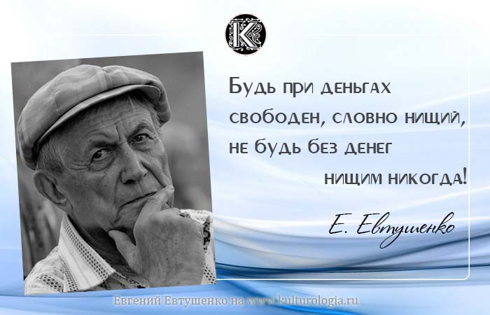 Стихи евтушенко о философии жизни