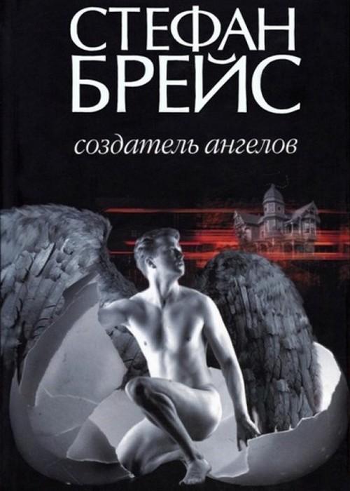 Невозможно оторваться: «Создатель ангелов»./фото: chitai-gorod.ru