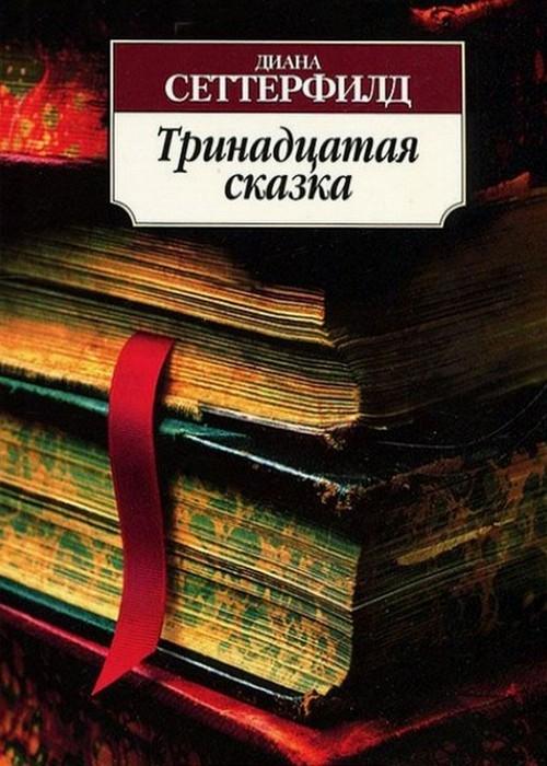 Невозможно оторваться: «Тринадцатая сказка»./фото: books.moda