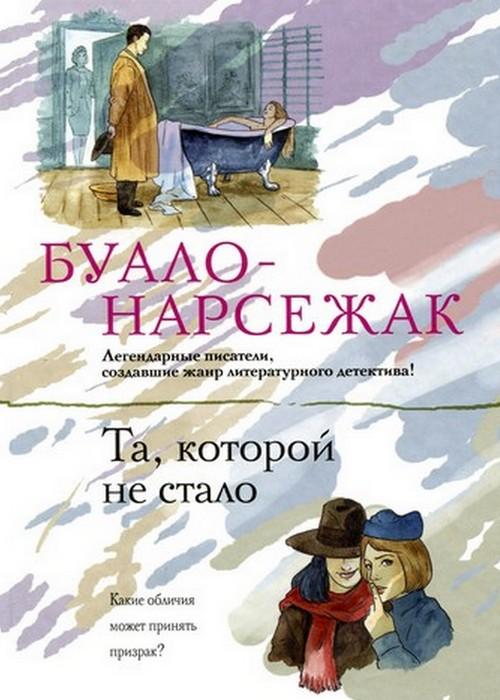 Невозможно оторваться: «Та, которой не стало»./фото: aaron.bykau.ru