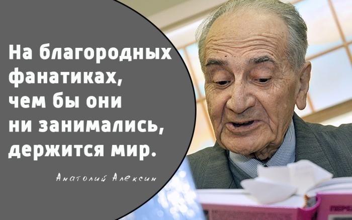1 мая 2017 года скончался классик советской литературы Анатолий Алексин.