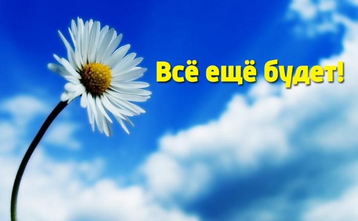 20 марта - Всемирный день счастья!