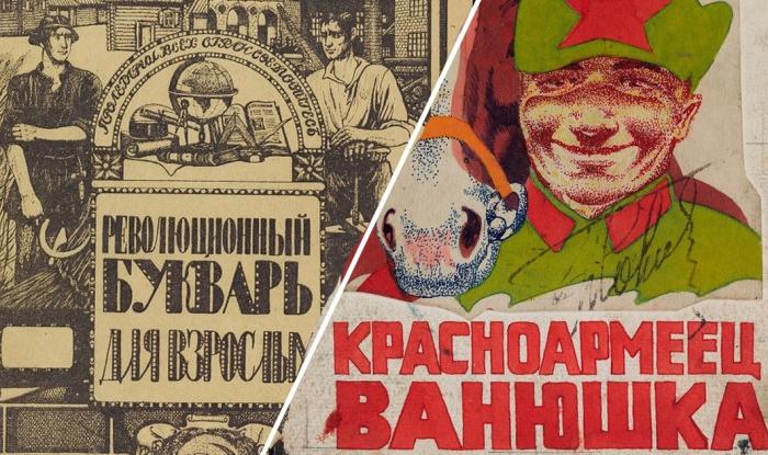 Книги для детей и юношества, которые были изданы в Стране Советов в 1920-1930-х годах