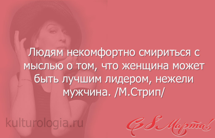 Мэрил Стрип (1949 г.р.).