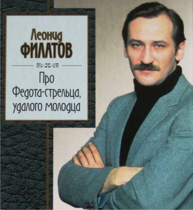 Про Федота-стрельца, удалого молодца. Леонид Филатов.