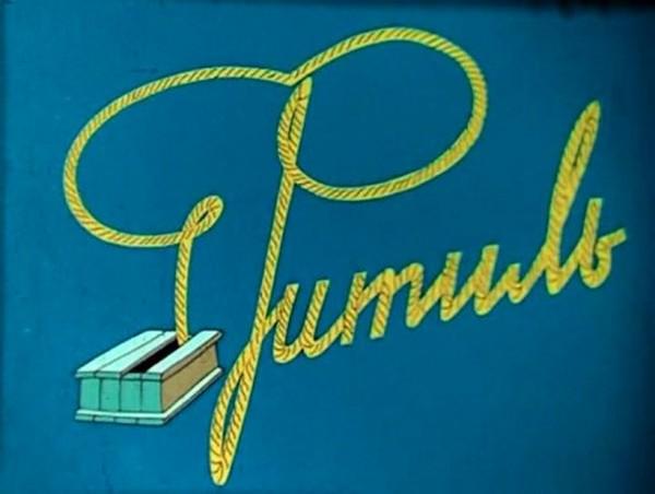 Заставка сатирического советского киножурнала «Фитиль».