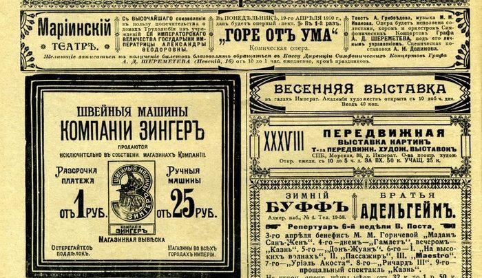 Рекламные объявления из газет и журналов начала XX века