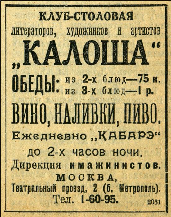 Рекламная листовка клуба-столовой «Калоша»