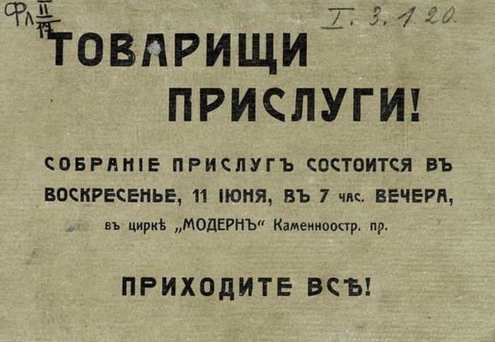 Товарищи прислуги! Приходите все! (1917 год)