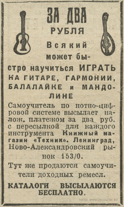 Музыкальные уроки за 2 рубля.