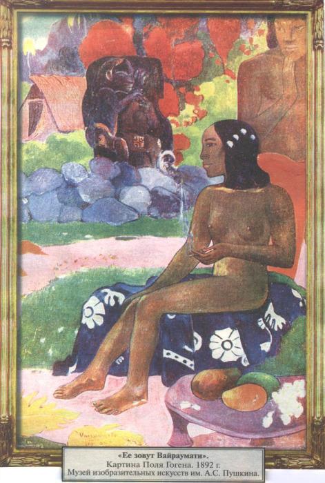 Её зовут Вайраумати. 1892. Москва. Государственный музей изобразительных искусств им. А.С.Пушкина.