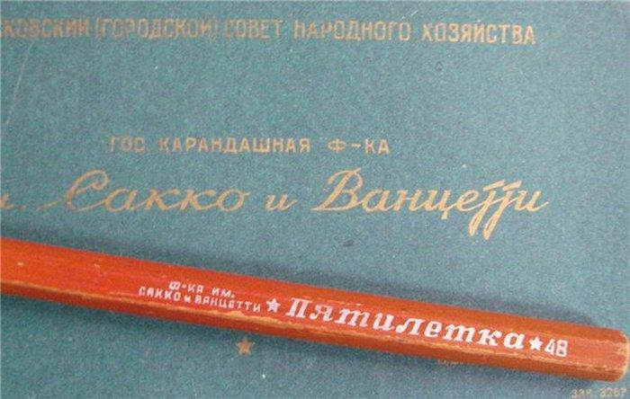 На таких карандашах Арманд Хаммер заработал свои миллионы.