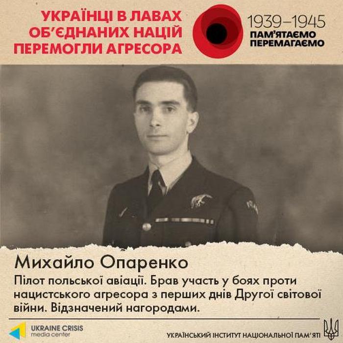 Михаил Опаренко.