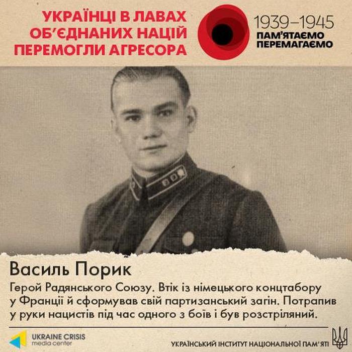 Василий Порик.