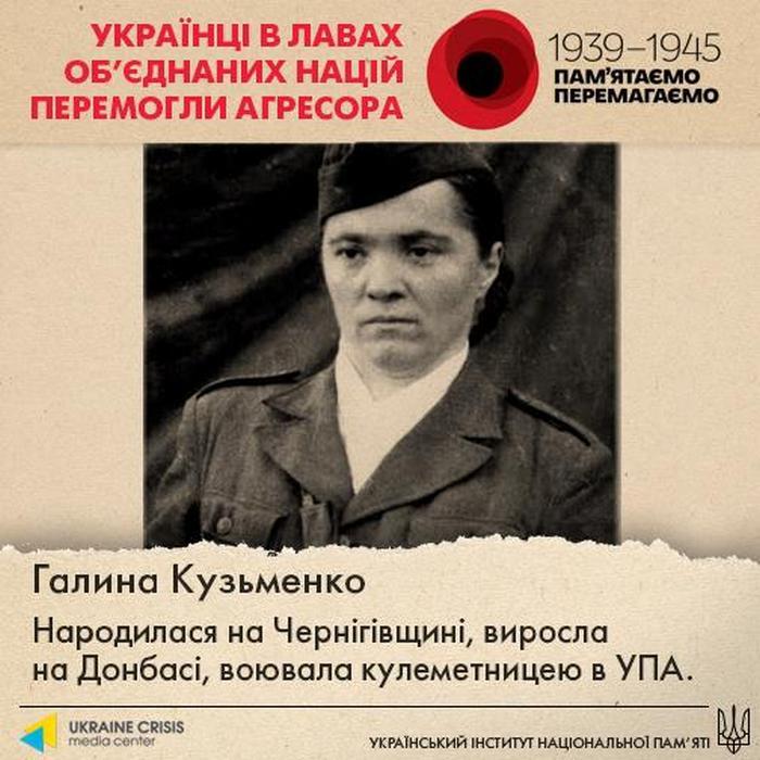 Галина Кузменко.