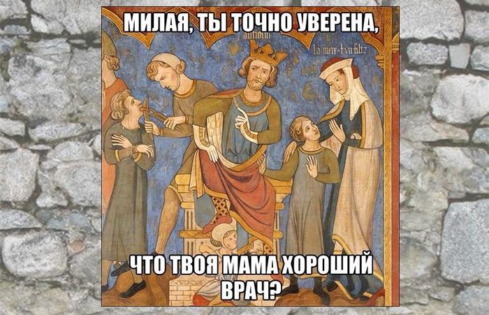 Средневековые картины с современными саркастическими подписями.