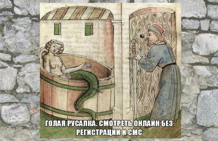 Саркастическое Средневековье.