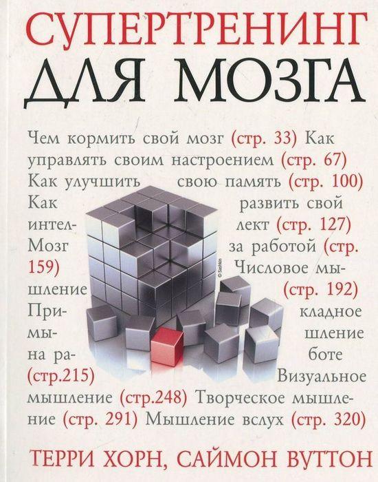 Повышаем IQ: «Супертренинг для мозга»./фото: chytaty.com.ua