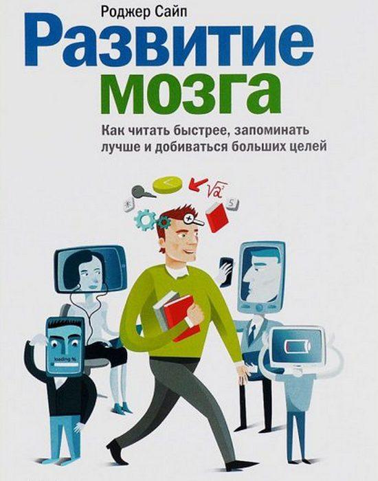 Повышаем IQ: «Развитие мозга. Как читать быстрее, запоминать лучше и добиваться больших целей»./фото:  inforu.org