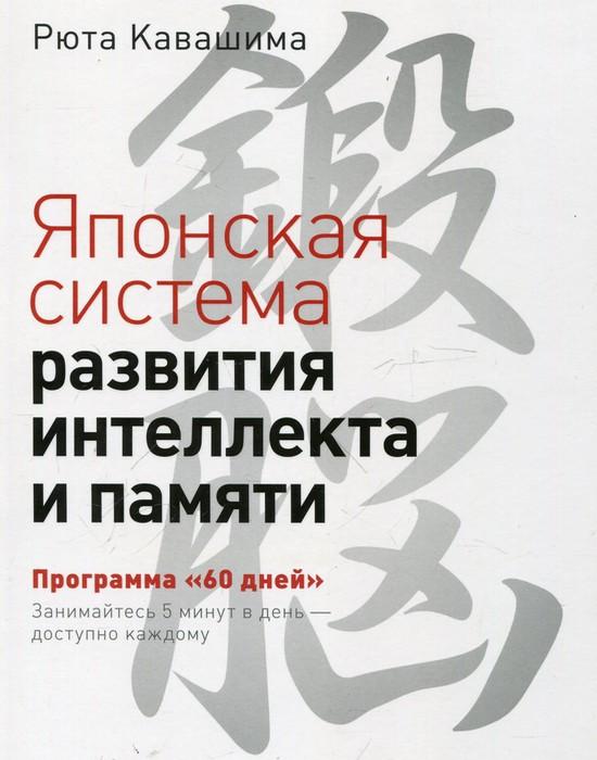 Повышаем IQ: «Японская система развития интеллекта и памяти»./фото: infocourt.ru