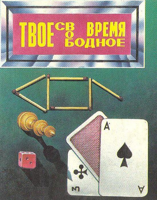 Повышаем IQ: «Твое свободное время»./фото: gde-kniga.ru