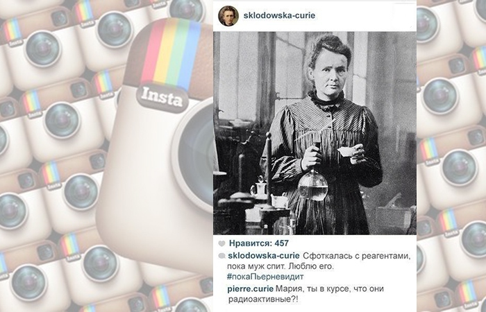 Мария Склодовская-Кюри — французский учёный-экспериментатор. Удостоена Нобелевской премии по физике и по химии. Первый дважды нобелевский лауреат в истории.
