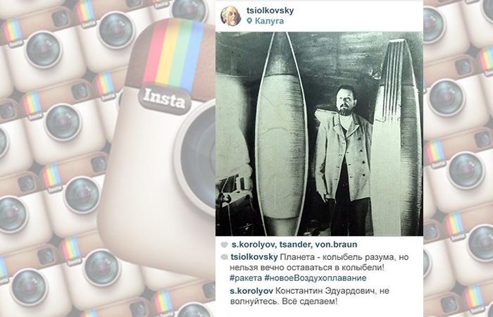 Константин Циолковский — русский и советский учёный-самоучка и изобретатель, школьный учитель. Основоположник теоретической космонавтики.