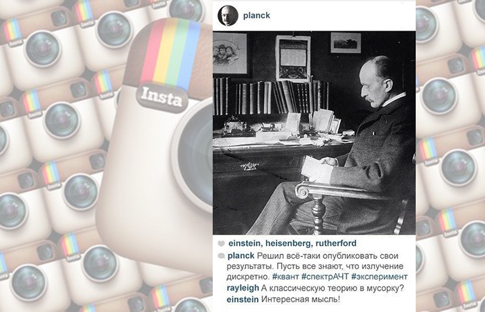Макс Карл Эрнст Людвиг Планк — немецкий физик-теоретик, основоположник квантовой физики. Лауреат Нобелевской премии по физике.