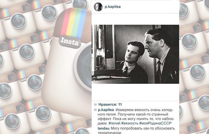 Сергей Капица — советский и российский учёный-физик, просветитель, телеведущий, главный редактор журнала «В мире науки», вице-президент РАЕН.