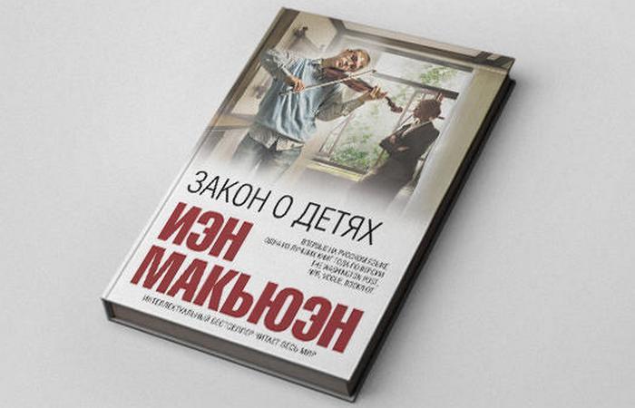 Книга «Закон о детях»./фото: surfingbird.ru