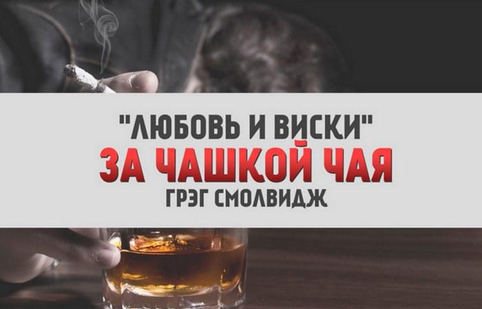 Книга «Любовь и виски»./фото: smotret-miss-keyti.ru