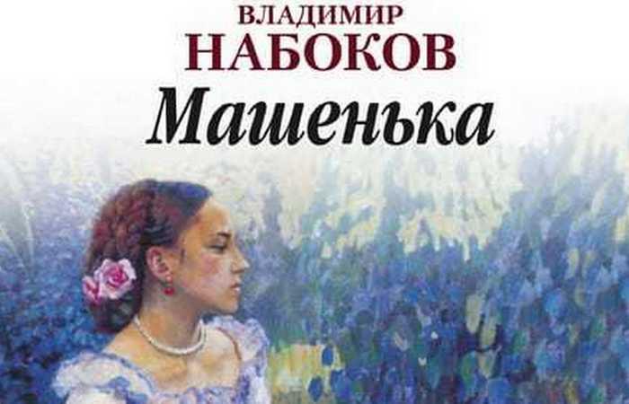 Книга «Машенька»./фото: zvukislov.ru
