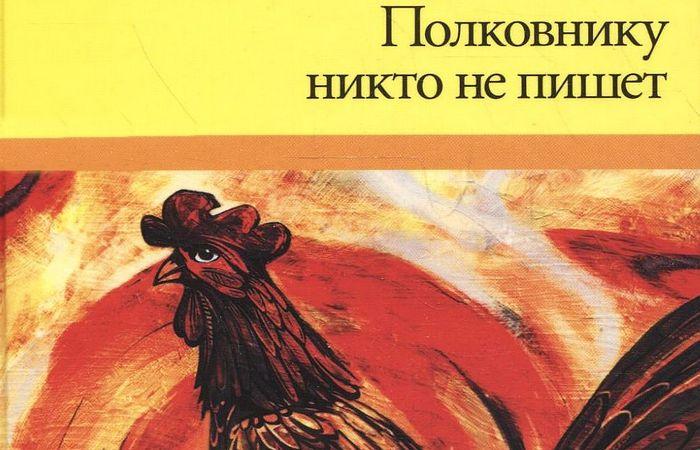 Книга «Полковнику никто не пишет»./фото: chytaty.com.ua